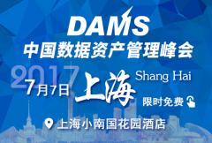DAMS中国数据资产管理峰会(上海站-独家限时免费-限额50)
