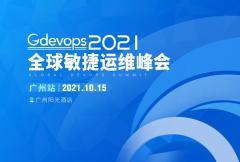 10月15日Gdevops全球敏捷运维峰会--广州站火热抢位