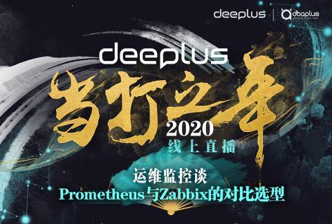 deeplus线上直播:围绕Prometheus与Zabbix,聊你最关心的核心问题