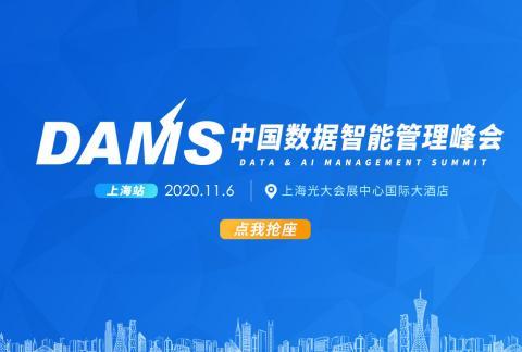 2020 DAMS中國數據智能管理峰會-上海站