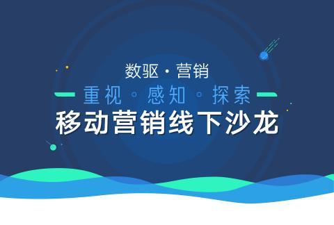 【深圳站】《数驱·营销》:移动广告投放 你得知道这些!
