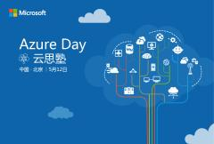Azure Day 云思塾 微软云计算免费培训火爆开课