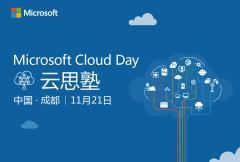 Microsoft Cloud Day 云思塾