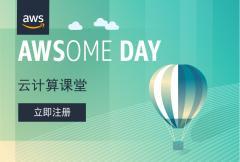 成就闪耀自我 - AWSome Day云计算技术课堂第五季,强势回归!