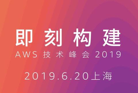 云计算大会盛宴| 即刻构建,AWS技术峰会2019