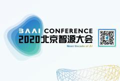 2020北京智源大年夜会