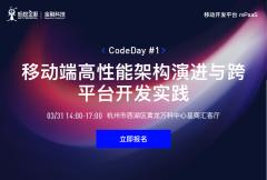 CodeDay #1:移动端高性能架构演进与跨平台开发实践