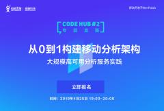 CodeHub#2 线上直播 | 从 0 到 1 构建移动分析架构