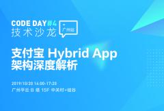 Codeday#4 廣州站:支付寶 Hybrid App 架構深度解析