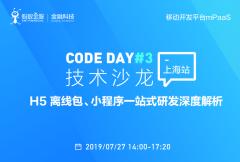 CodeDay#3 上海站:H5 离线包、小程序一站式研发深度解析