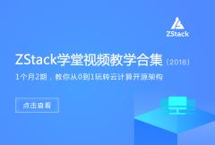 【报名啦!】ZStack学堂第10期:ZStack企业管理功能解析 火热进行中