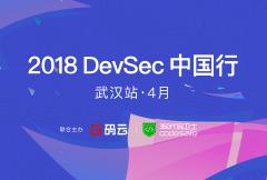2018 DevSec中国行.武汉站