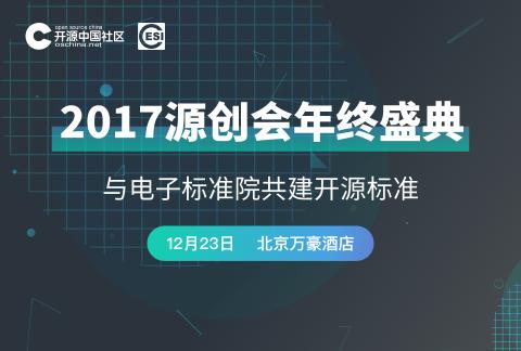 2017OSC源创会年终盛典