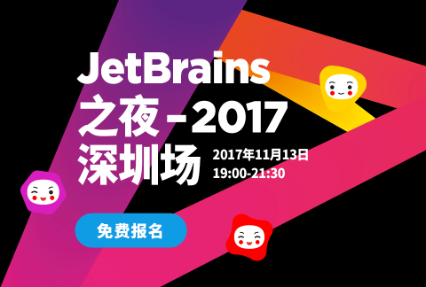 JetBrains之夜 2017深圳场