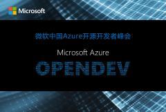 微软 Azure 开源开发者峰会