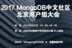 2017年MongoDB中文社区北京用户组大会