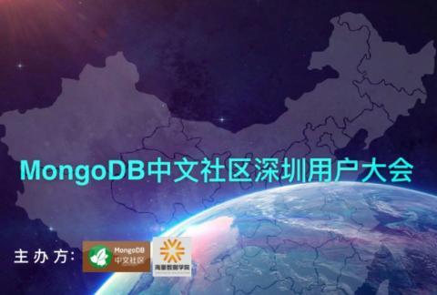 2017年MongoDB中文社区深圳用户组大会