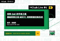 MCtalk Live#4 视频 QoE 的平衡之道——揭秘网易云信 NERTC 视频质量控制系统