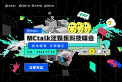 网易 MCtalk 泛娱乐科技峰会