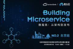 数人云Meetup | Building Microservice NO.2:微服务,从架构到发布