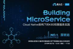 数人云Meetup|Building Microservice NO.1 深圳站