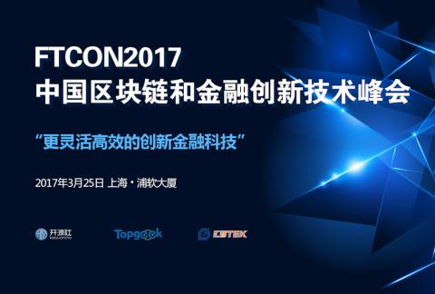 中国区块链和金融创新技术峰会-更灵活高效的创新金融科技