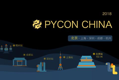 【北京站】PyCon China 2018 中国 Python 开发者大会