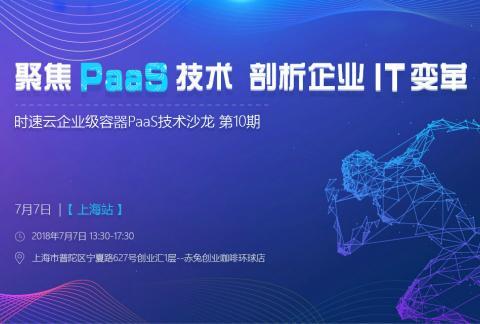 时速云企业级容器PaaS技术沙龙 第十期【上海站】