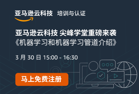 亚马逊云科技课程免费报名-机器学习和机器学习管道介绍