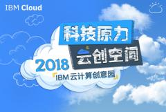 IBM科技原力-人工智能开发挑战赛线上直播