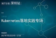 深圳线下沙龙 | Kubernetes落地实践专场