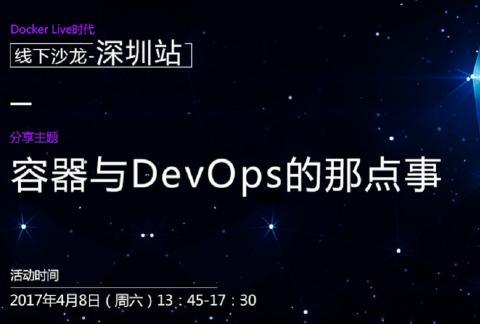 Docker Live时代 | 容器与DevOps的那点事-深圳站