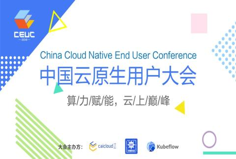 China Cloud Native End User Conference 中国云原生用户大会