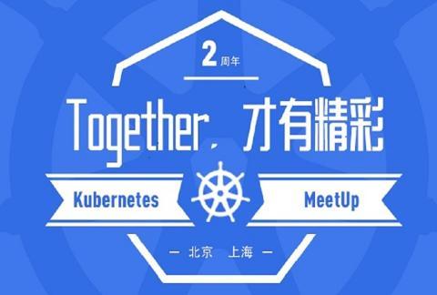 顶级阵容 | K8s 二周年「北京7.22 - 上海7.23」Meetup 庆生会邀您参与