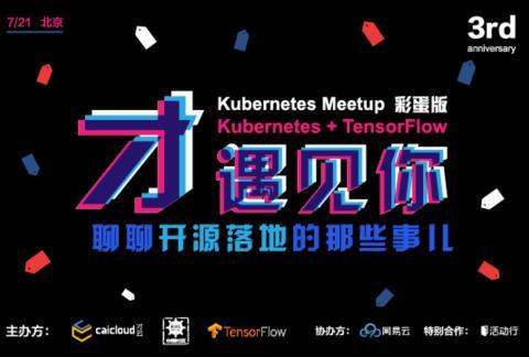 K8S 周岁庆生  北京 Meetup 聊聊开源落地那些事儿