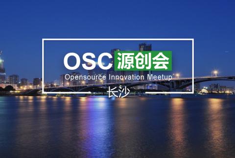 【长沙】OSC源创会第61期报名开始