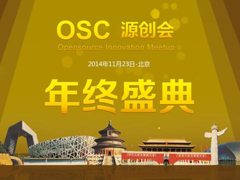 2014源创会年度盛典(北京站)开始报名