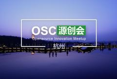 【杭州】OSC源创会第64期报名开始