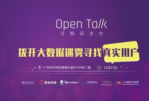 """拨开大数据""""迷雾"""",寻找真实用户丨 Open Talk 有米科技专场"""