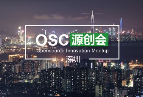 【深圳】OSC源创会第59期报名开始