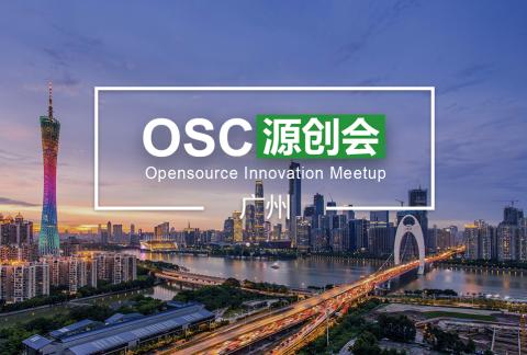 【广州】OSC源创会第55期报名开始