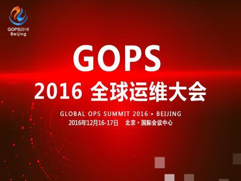 GOPS2016全球运维大会,评论赢门票