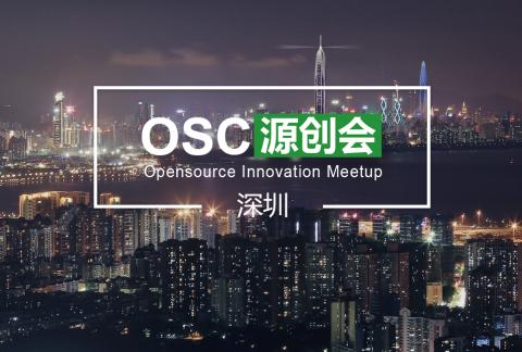 【深圳】开源中国 OSC 源创会第 5 期