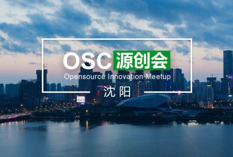 【沈阳】OSC源创会第70期报名开始