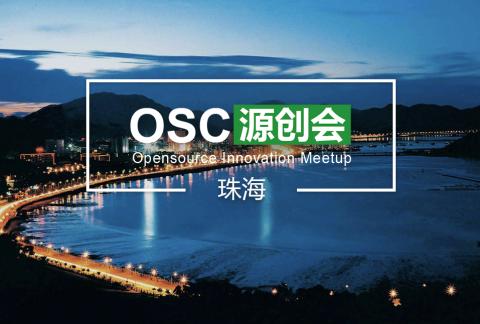 【珠海】OSC源创会第52期报名开始