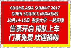 鸟哥驾到!GNOME 2017 亚洲峰会 正式开放抢票,火热重庆,开源觉醒!