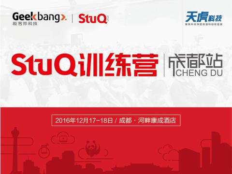 【StuQ训练营成都站】相约一场前端&大数据的技术盛宴