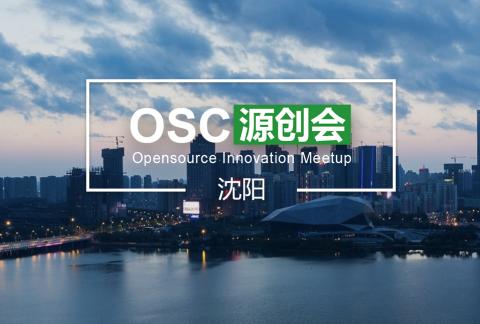 【沈阳】OSC源创会第48期开始报名