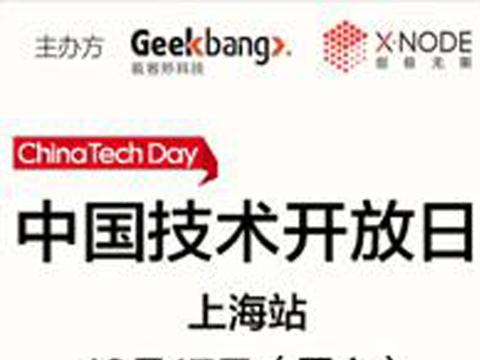 中国技术开放日上海站:技术重定金融,未来大有不同