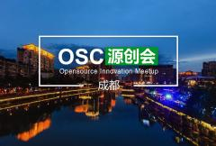 【成都】OSC源创会第68期报名开始